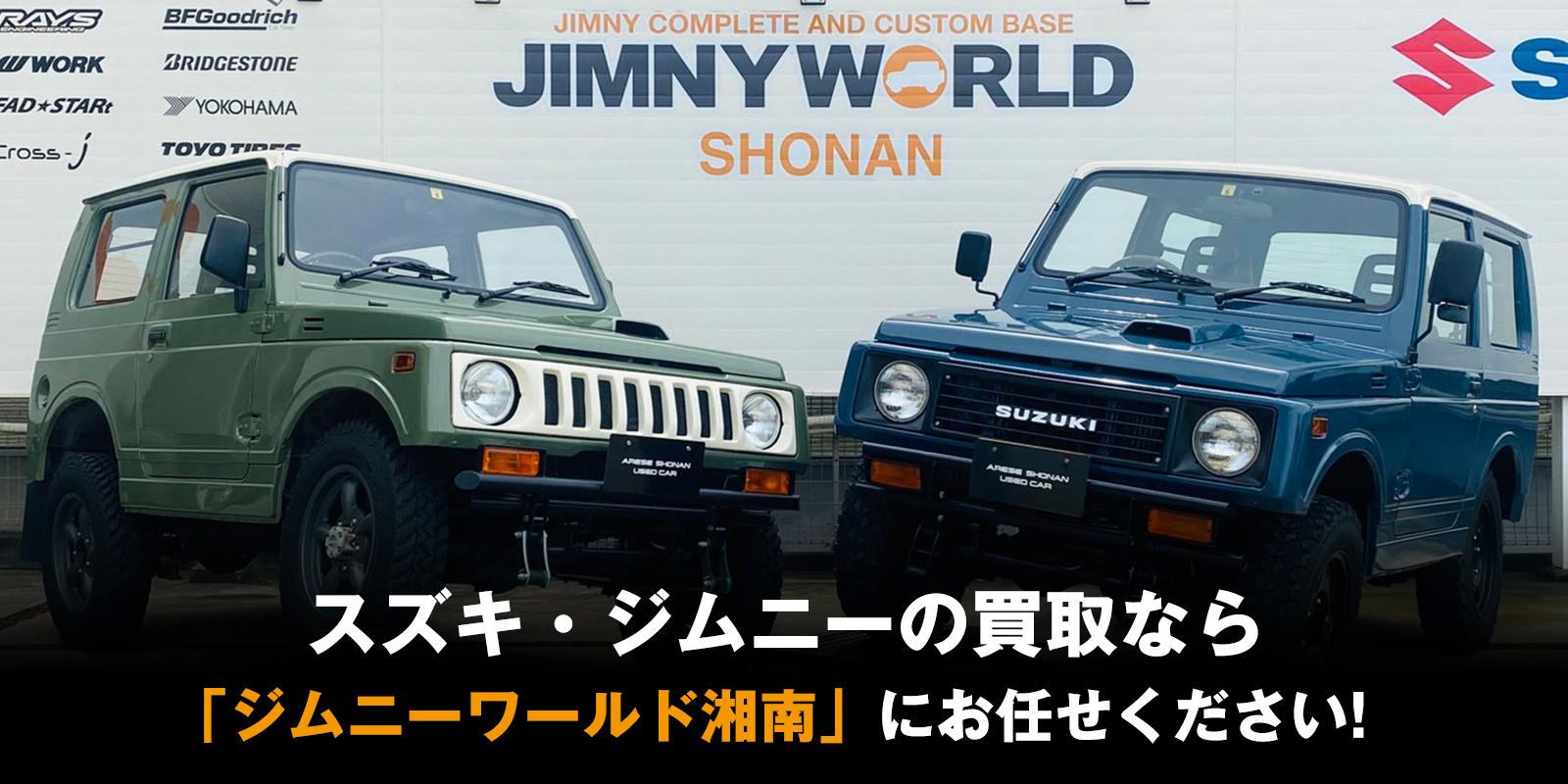 スズキ・ジムニーの買取なら「ジムニーワールド湘南」にお任せください!